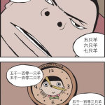 色系军团邪恶漫画:如果二,请深二