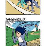 色系军团邪恶漫画:乌龟太坏了