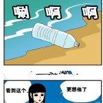 色系军团邪恶漫画:同一个男朋友