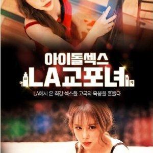 偶像性愛:LA韓國女人