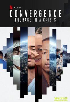 危机中的勇气