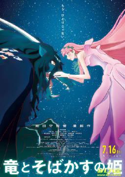 龙和雀斑公主