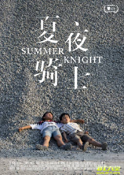 <strong><font color='#FF0000'>夏夜骑士</font></strong>