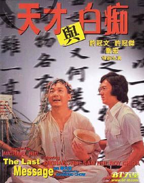 天才与白痴1975