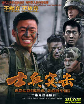 <strong><font color='#FF0000'>士兵突击</font></strong>